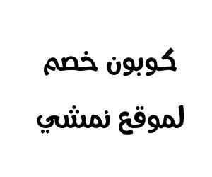 9d93913431ac5 كوبون خصم نمشي
