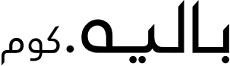 كوبون خصم باليه.كوم balleh.com