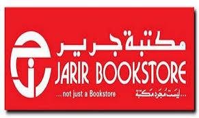 كوبون خصم مكتبة جرير jarir.com