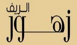 أحدث كوبونات خصم Zohoor Alreef زهور الريف